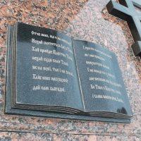 Книги з граніту№1